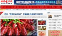 中国食品网寻求网站代理合作助力大健康服务新经济